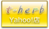 「t-herb Yahoo!店」(外部リンク)へ移動